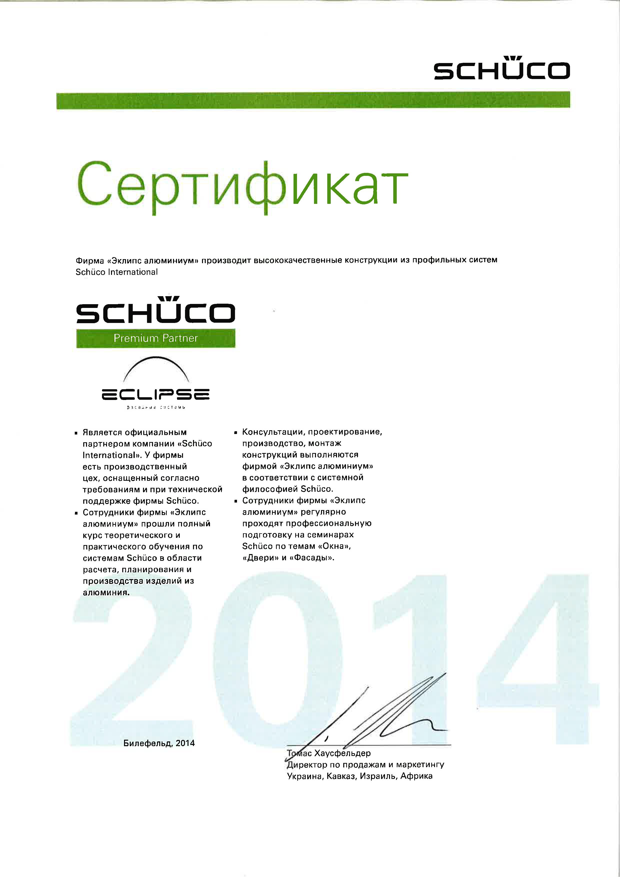 Сертификат-Шюко