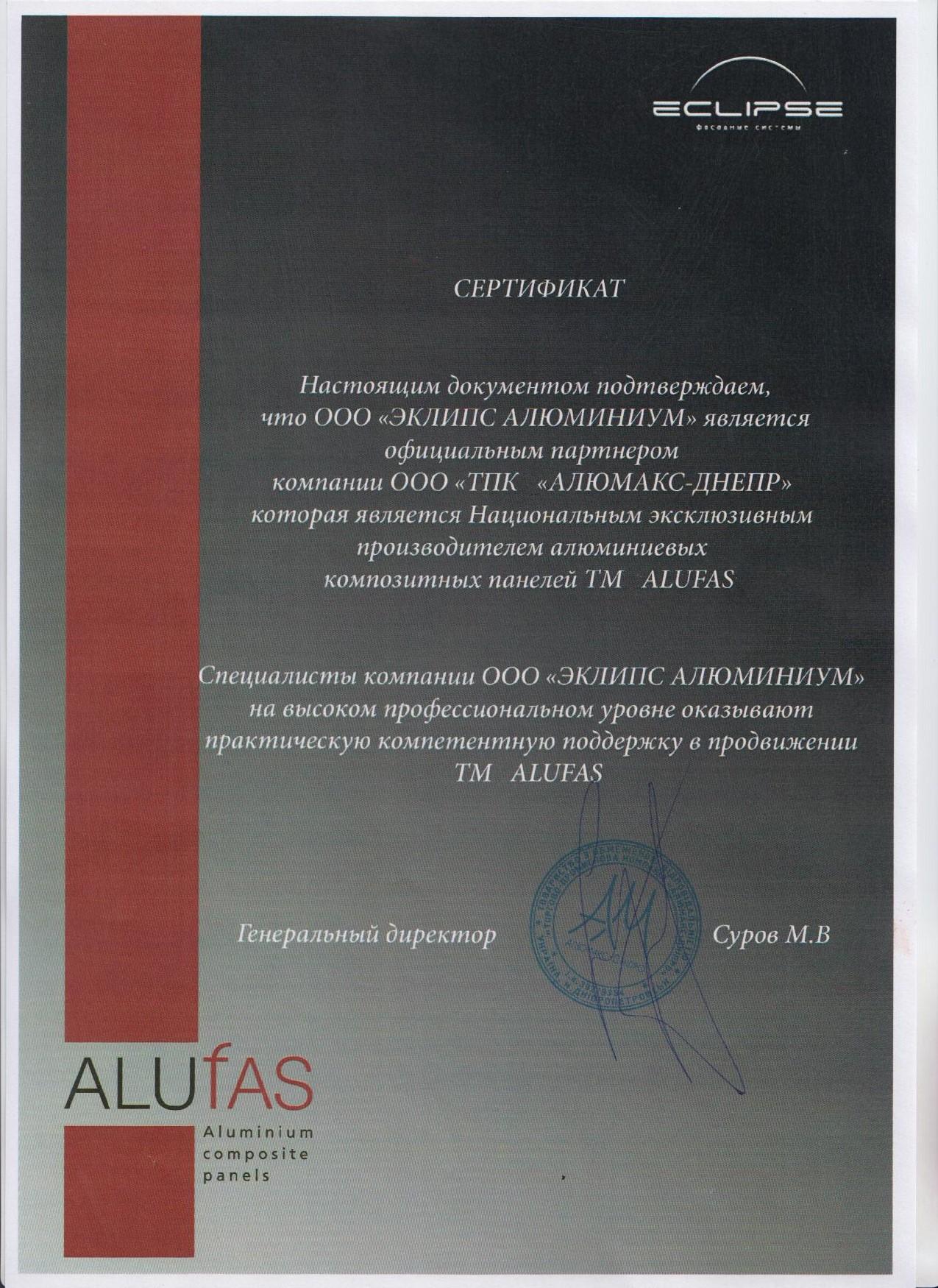 Алюфас