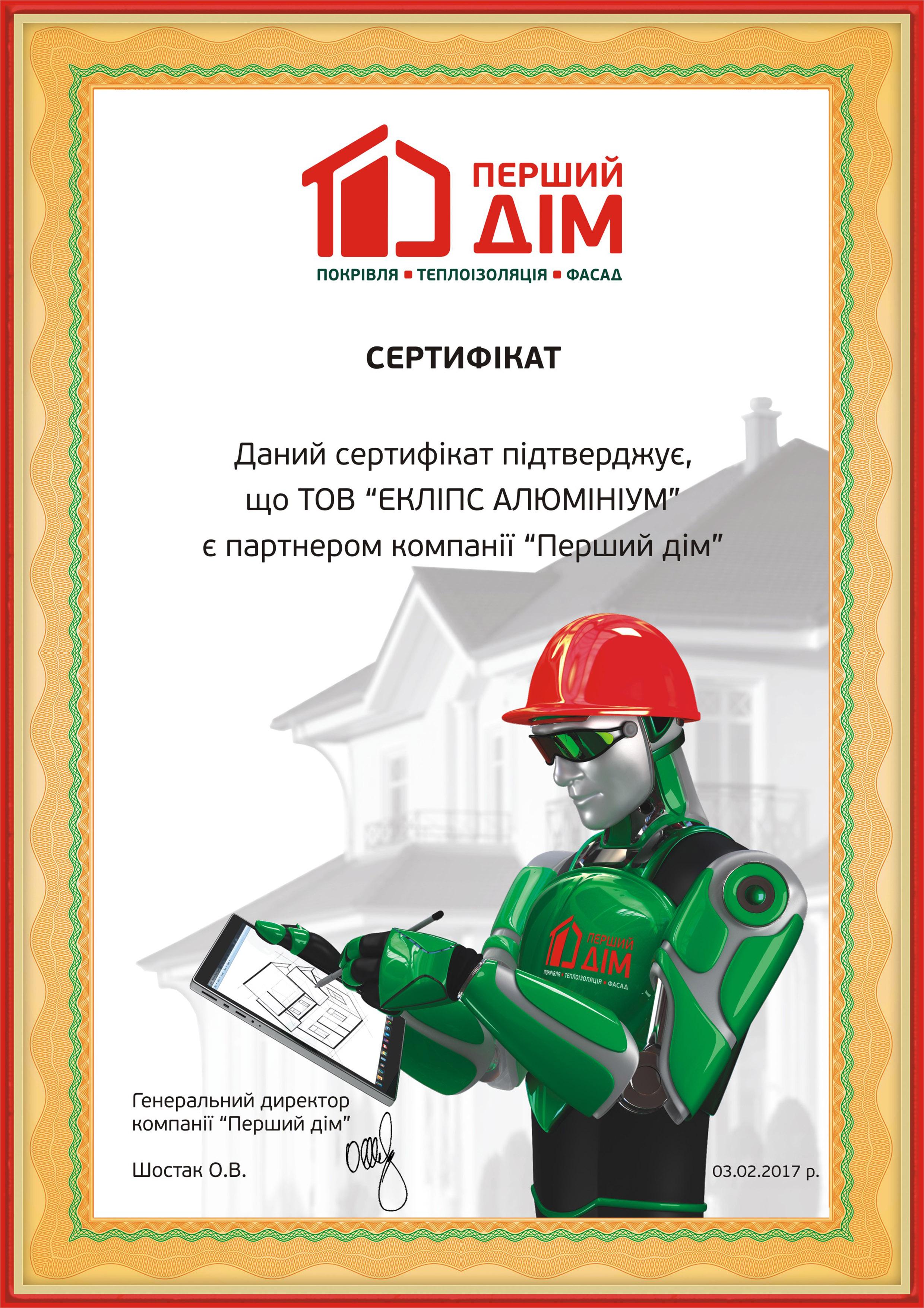 Сертификат_1ДОМ