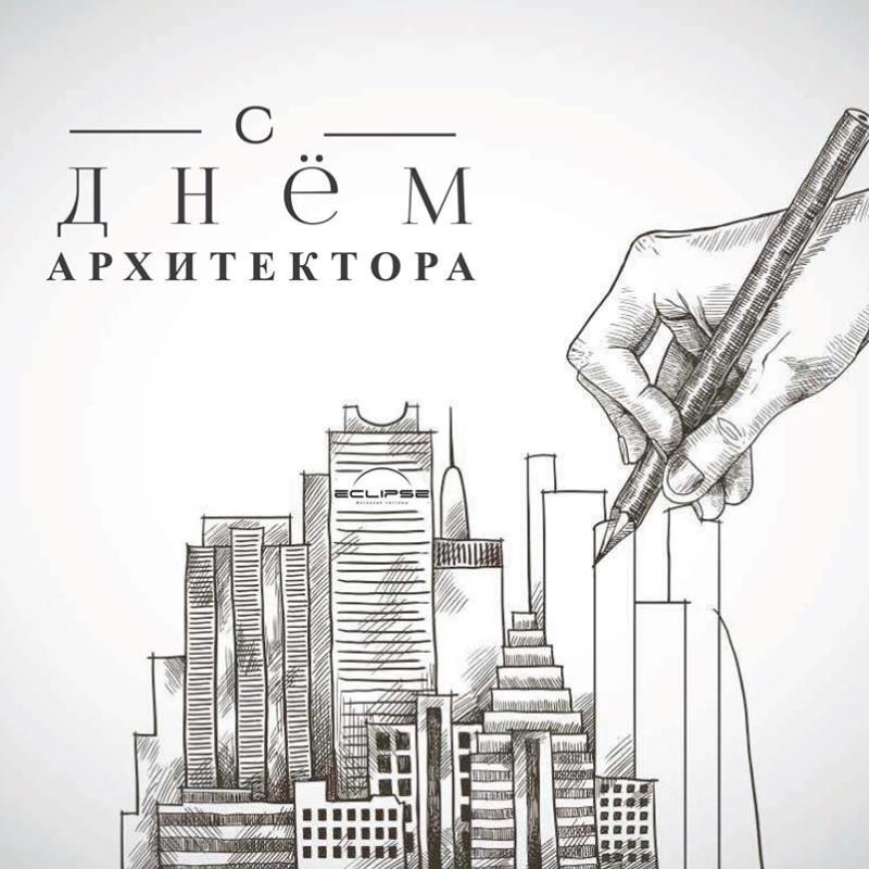 открытка поздравление с днем архитектора самом деле